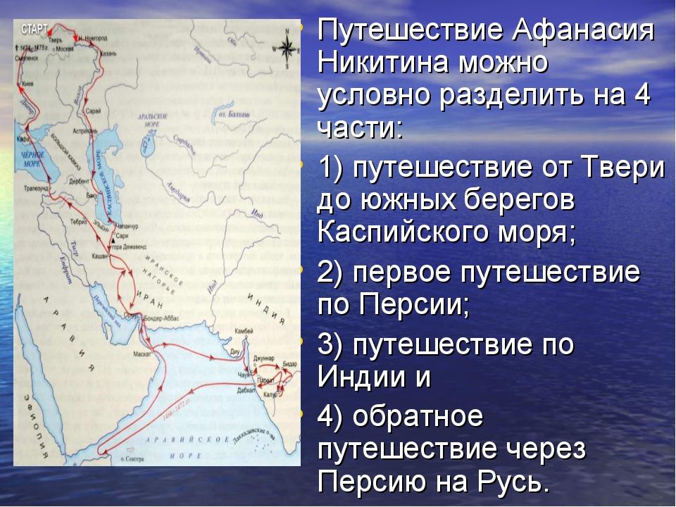 Путешествие Афанасия Никитина можно условно разделить на 4 части: 1) путешест...