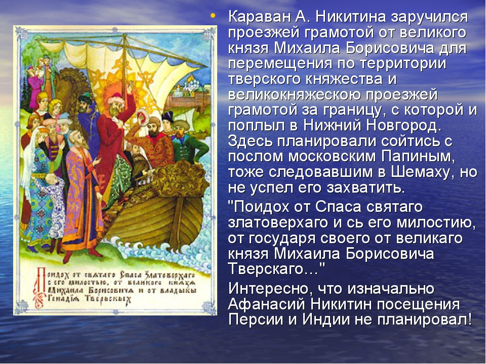 Караван А. Никитина заручился проезжей грамотой от великого князя Михаила Бор...