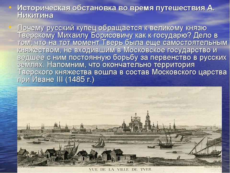 Историческая обстановка во время путешествия А. Никитина Почему русский купец...