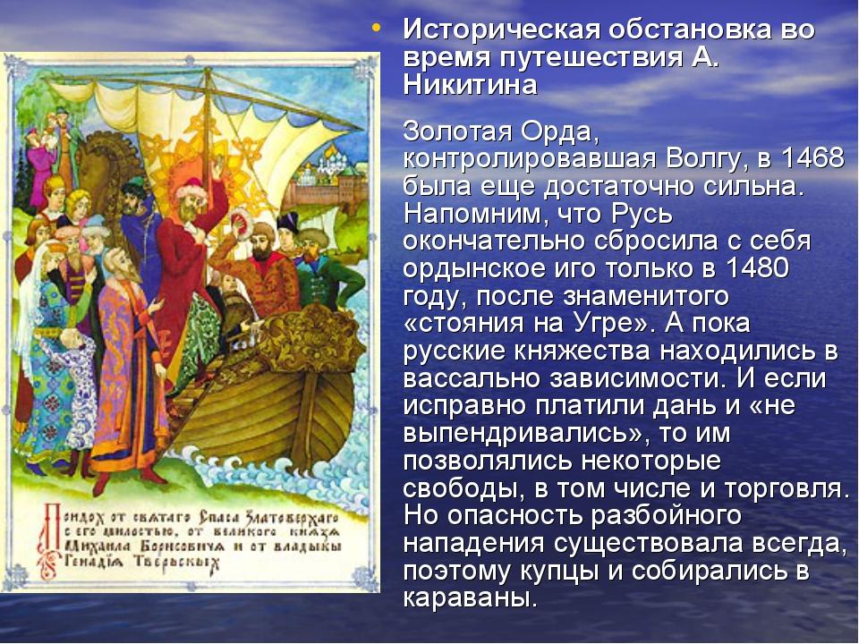 Историческая обстановка во время путешествия А. Никитина Золотая Орда, контро...