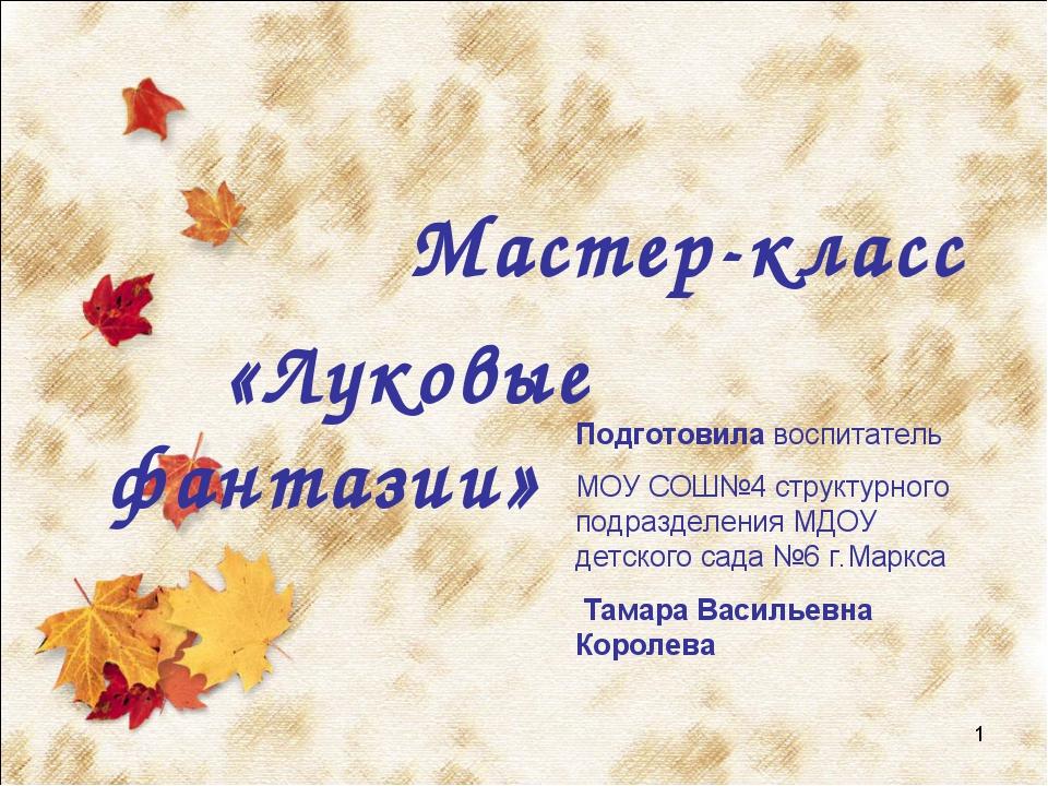 Мастер-класс «Луковые фантазии» * Подготовила воспитатель МОУ СОШ№4 структур...
