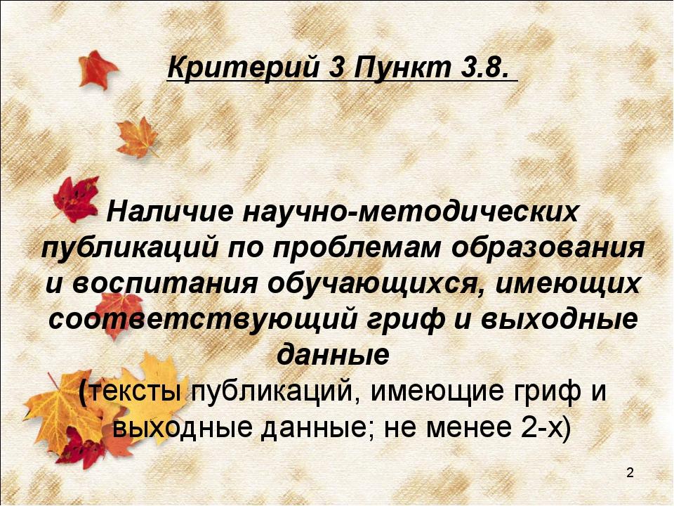 * Критерий 3 Пункт 3.8. Наличие научно-методических публикаций по проблемам о...