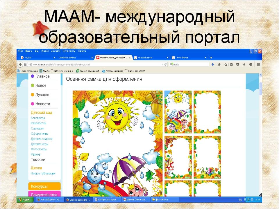 МААМ- международный образовательный портал *