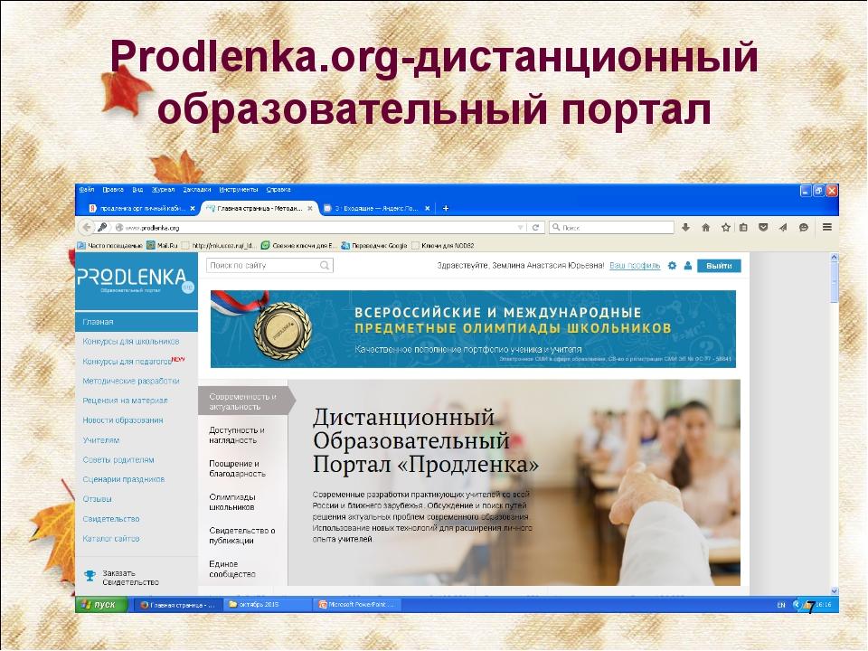 Prodlenka.org-дистанционный образовательный портал *