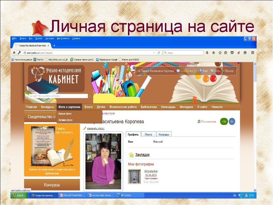 Личная страница на сайте *