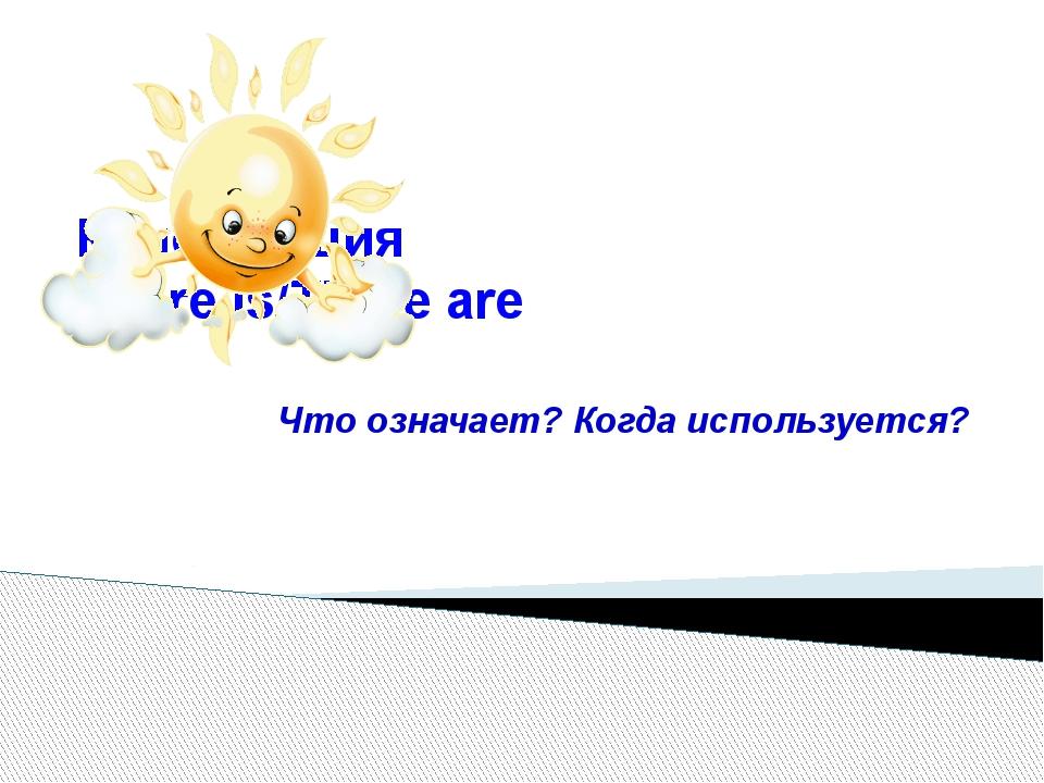 Конструкция There is/There are Что означает? Когда используется?
