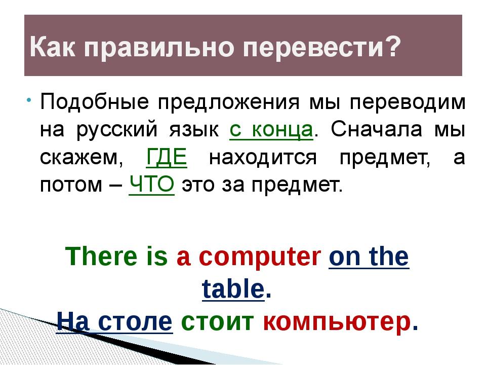 Подобные предложения мы переводим на русский язык с конца. Сначала мы скажем,...