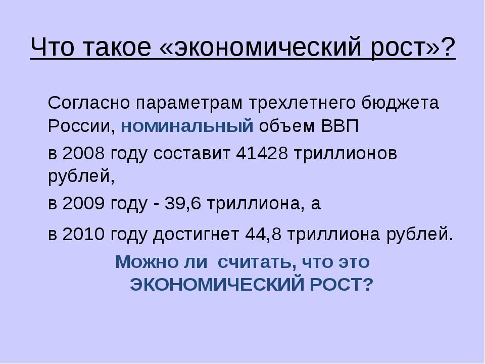 Что такое «экономический рост»? Согласно параметрам трехлетнего бюджета Росс...