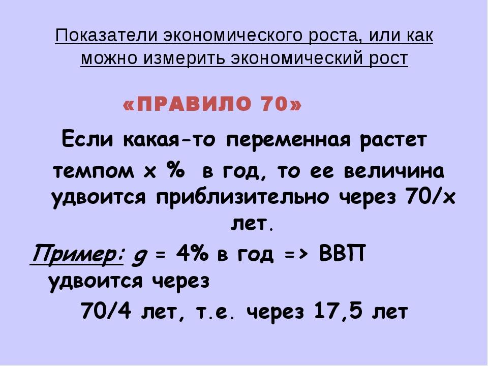 Показатели экономического роста, или как можно измерить экономический рост Ес...