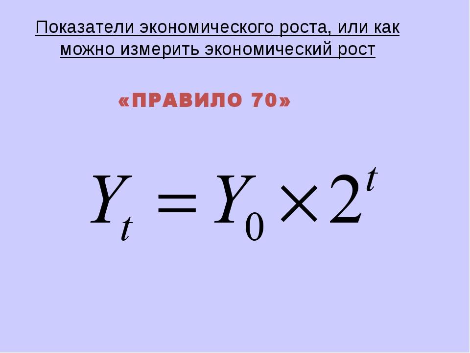 Показатели экономического роста, или как можно измерить экономический рост «П...