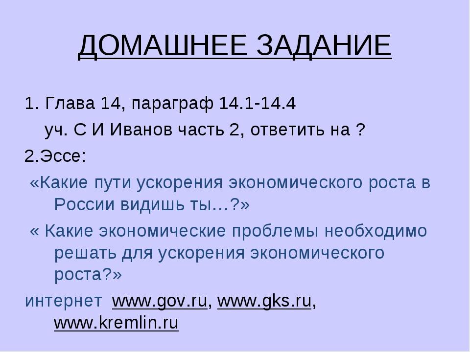 ДОМАШНЕЕ ЗАДАНИЕ 1. Глава 14, параграф 14.1-14.4 уч. С И Иванов часть 2, отве...