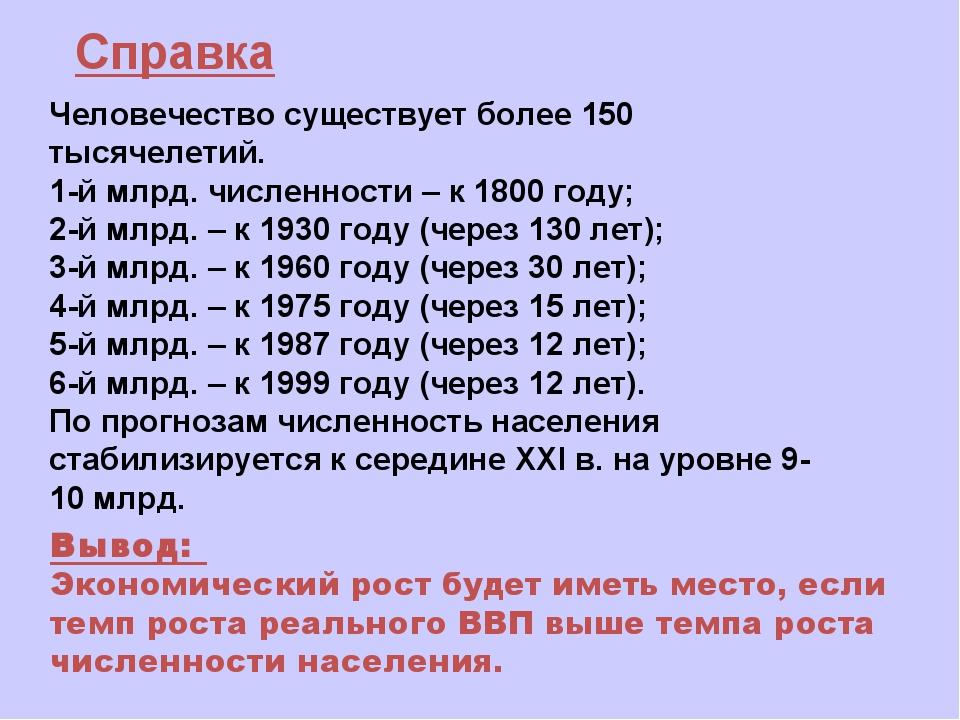 Справка Человечество существует более 150 тысячелетий. 1-й млрд. численности...