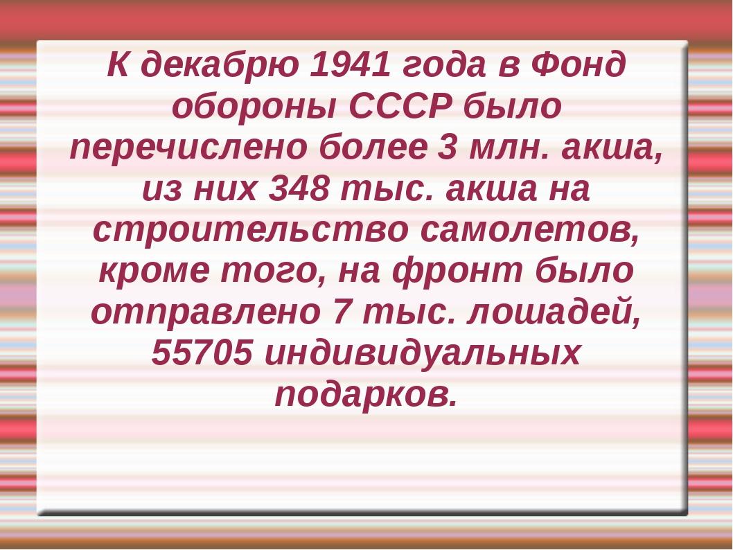 К декабрю 1941 года в Фонд обороны СССР было перечислено более 3 млн. акша,...