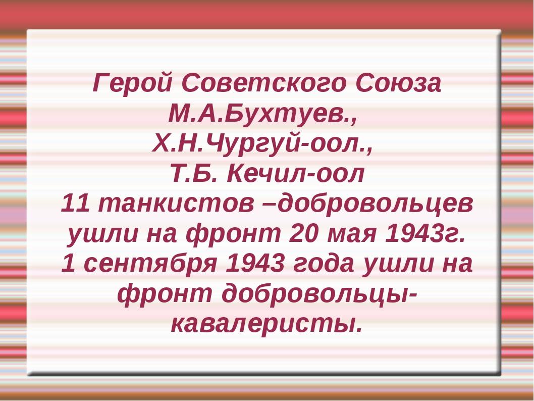 Герой Советского Союза М.А.Бухтуев., Х.Н.Чургуй-оол., Т.Б. Кечил-оол 11 танки...