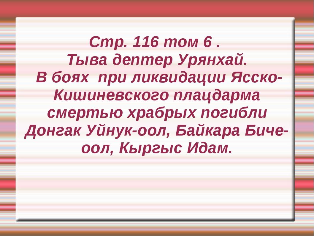 Стр. 116 том 6 . Тыва дептер Урянхай. В боях при ликвидации Ясско-Кишиневског...