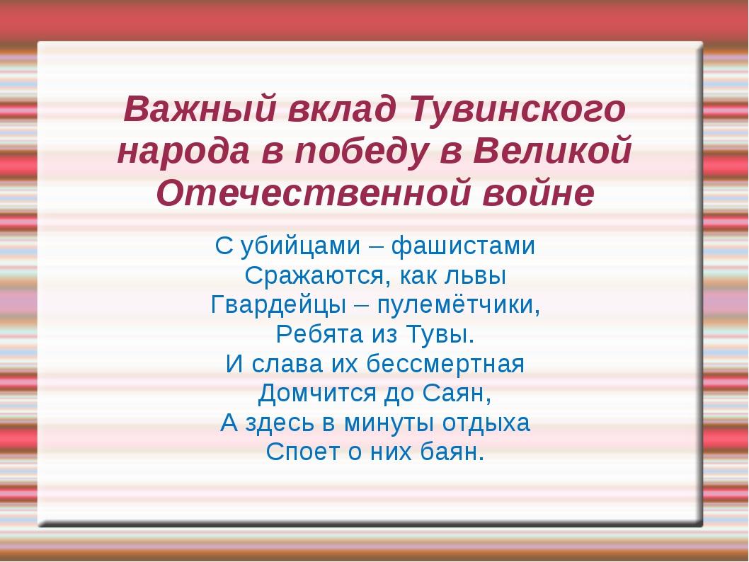 Важный вклад Тувинского народа в победу в Великой Отечественной войне С убийц...