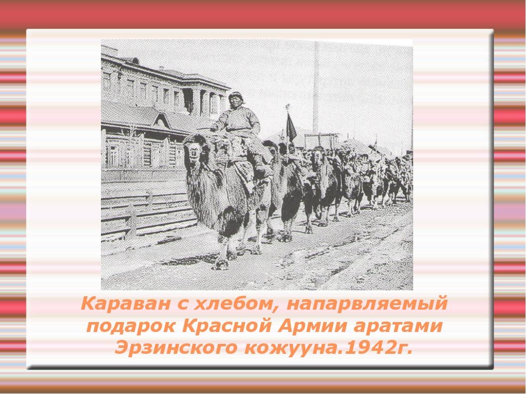 Караван с хлебом, напарвляемый подарок Красной Армии аратами Эрзинского кожуу...