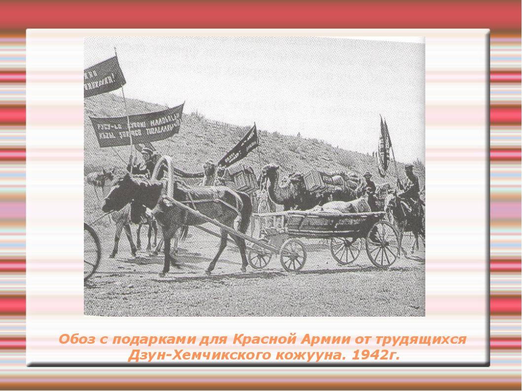 Обоз с подарками для Красной Армии от трудящихся Дзун-Хемчикского кожууна. 19...