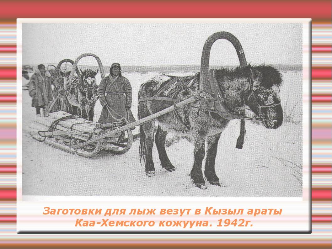 Заготовки для лыж везут в Кызыл араты Каа-Хемского кожууна. 1942г.