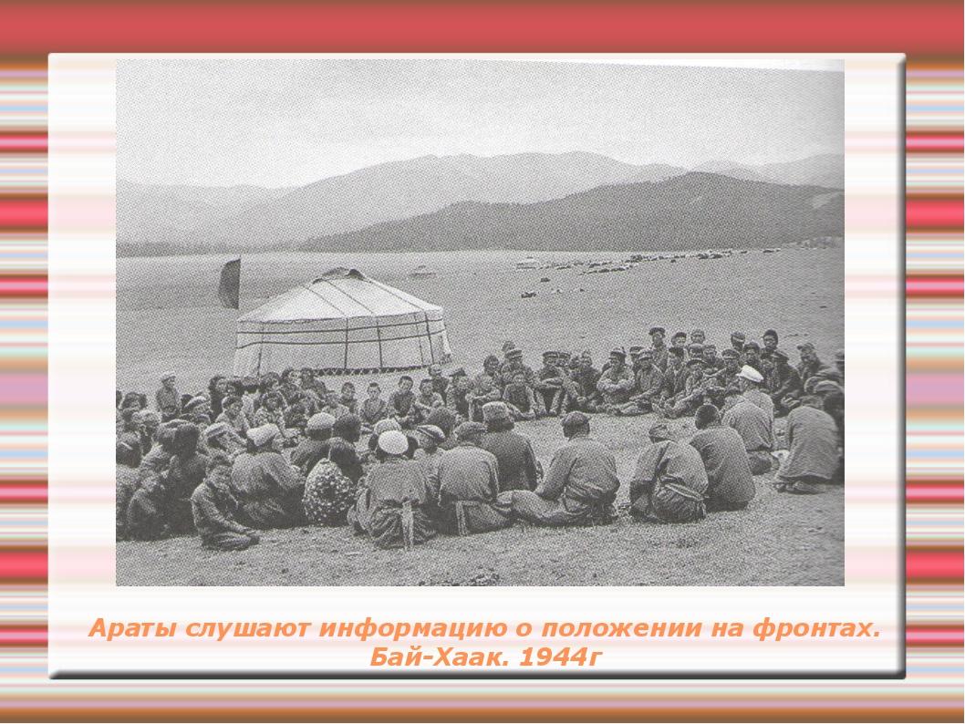 Араты слушают информацию о положении на фронтах. Бай-Хаак. 1944г