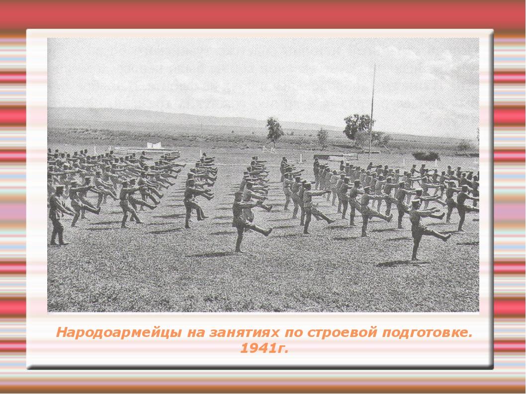 Народоармейцы на занятиях по строевой подготовке. 1941г.