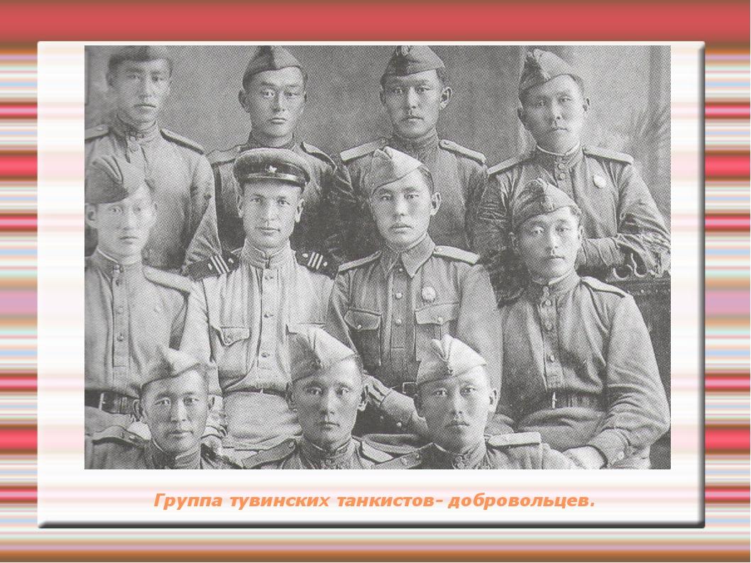 Группа тувинских танкистов- добровольцев.