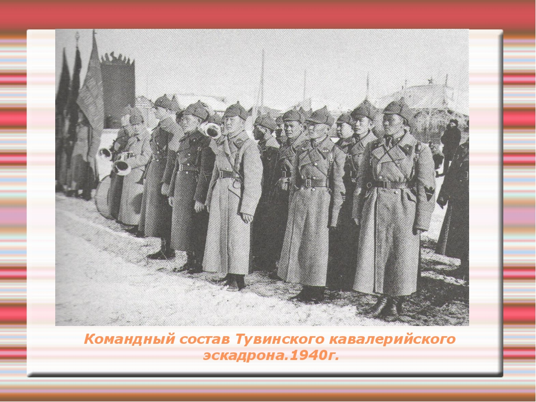 Командный состав Тувинского кавалерийского эскадрона.1940г.