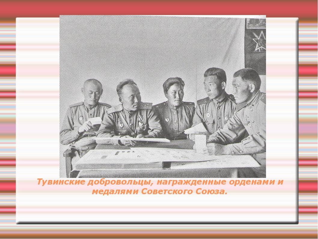 Тувинские добровольцы, награжденные орденами и медалями Советского Союза.
