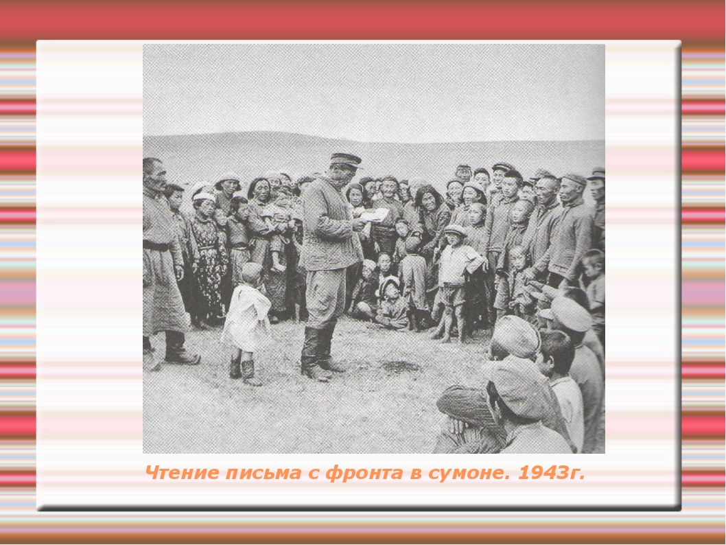 Чтение письма с фронта в сумоне. 1943г.