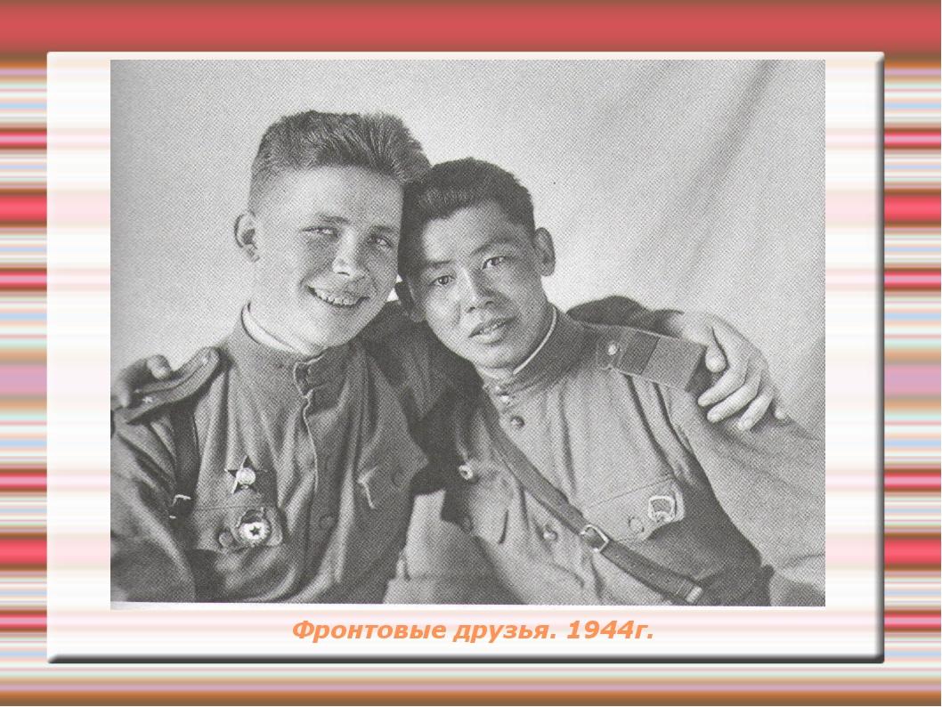 Фронтовые друзья. 1944г.