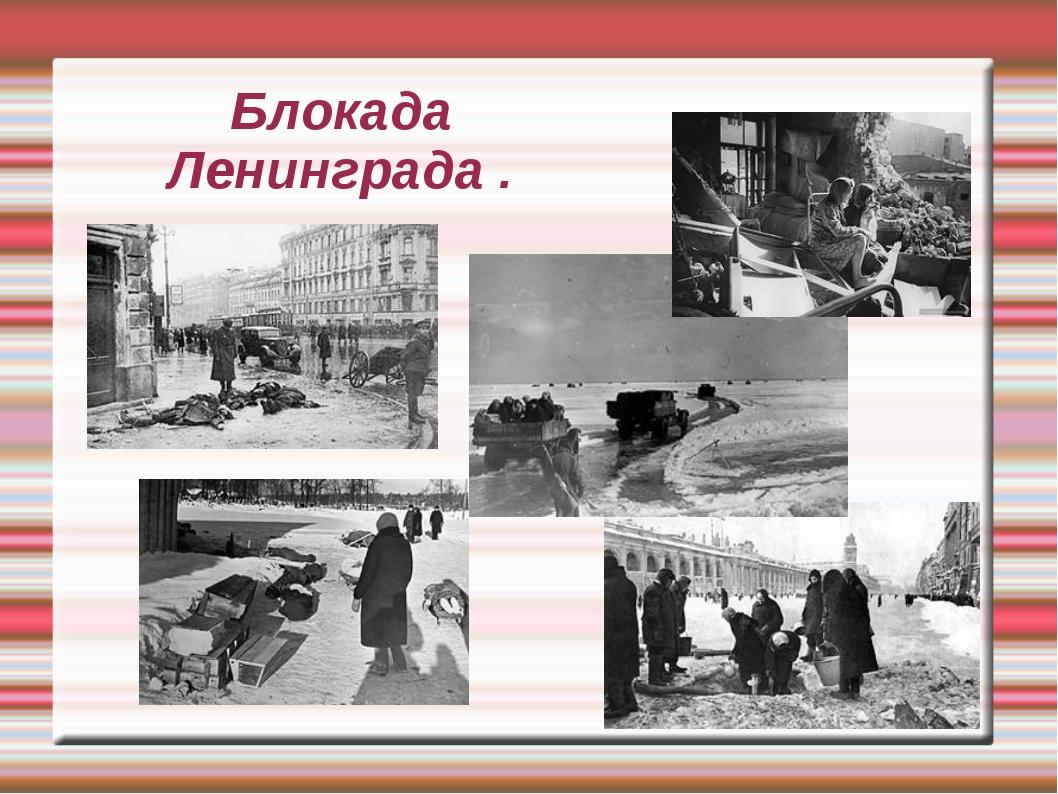 Блокада Ленинграда .