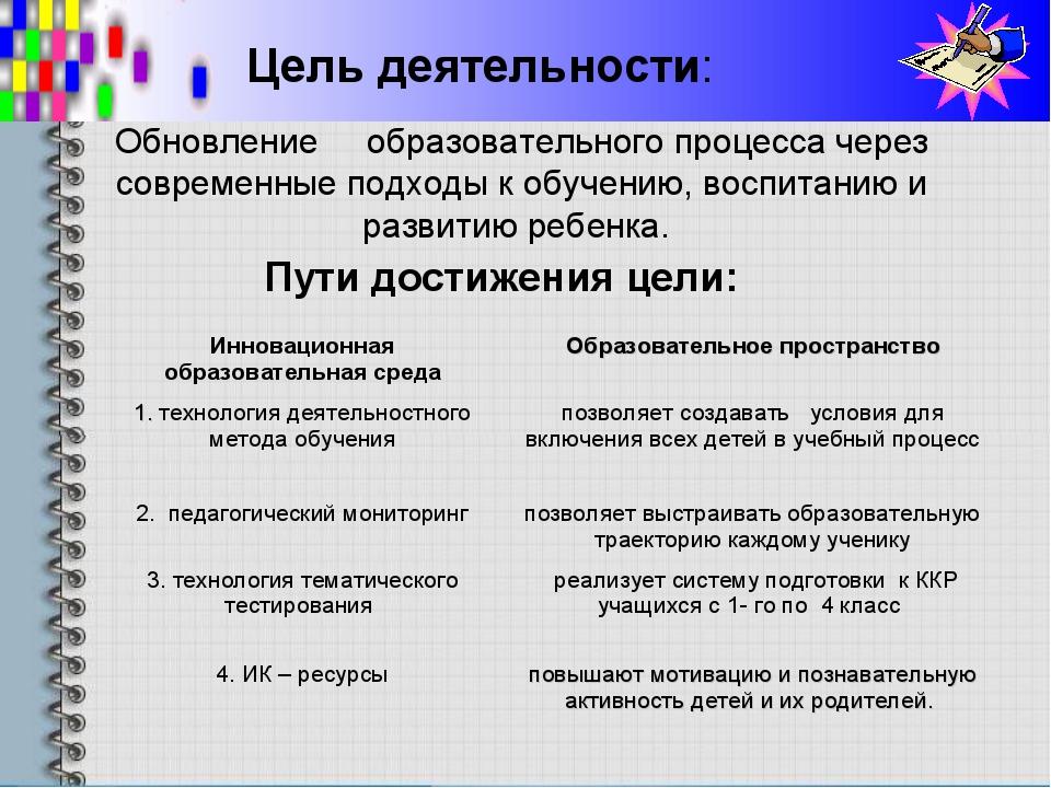 Цель деятельности: Обновление образовательного процесса через современные под...