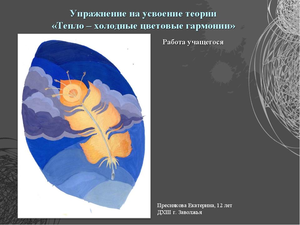 Упражнение на усвоение теории «Тепло – холодные цветовые гармонии» Работа уча...
