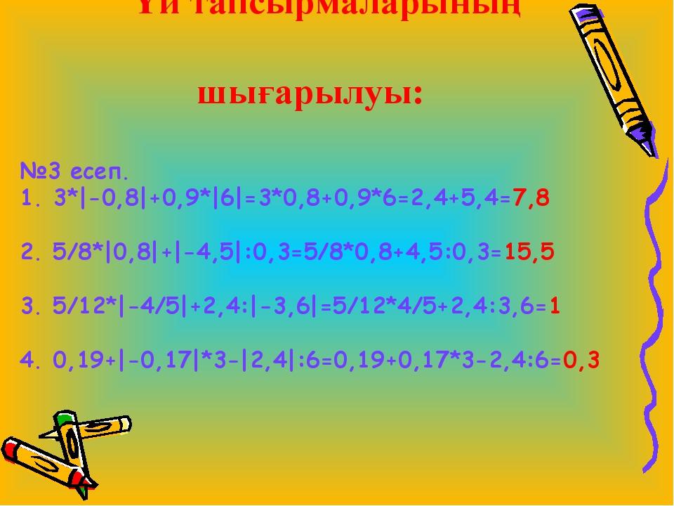Үй тапсырмаларының шығарылуы: №3 есеп. 1. 3*|-0,8|+0,9*|6|=3*0,8+0,9*6=2,4+5...