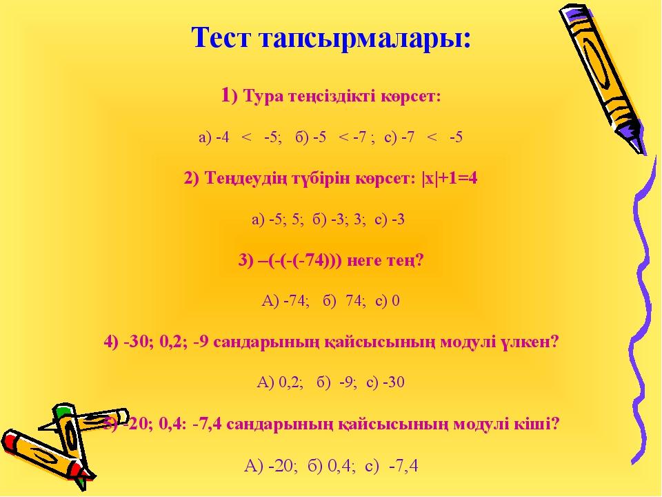 Тест тапсырмалары: 1) Тура теңсіздікті көрсет: а) -4 < -5; б) -5 < -7 ; с) -7...