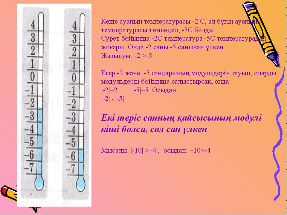 Кеше ауаның температурасы -2 С, ал бүгін ауаның температурасы төмендеп, -5С б...