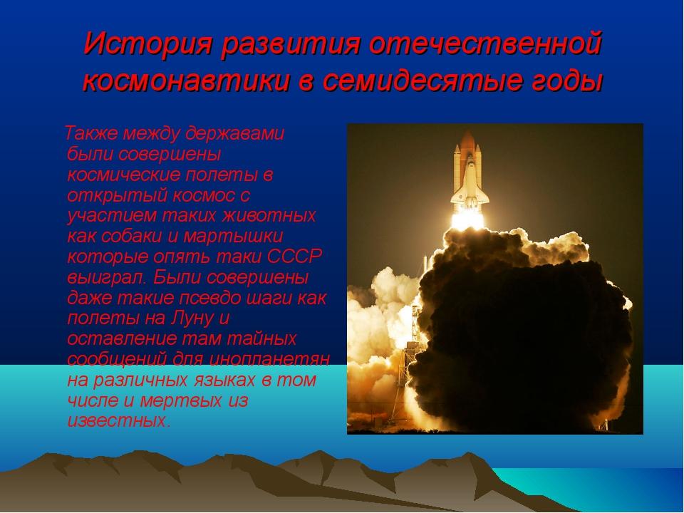 История развития отечественной космонавтики в семидесятые годы Также между де...