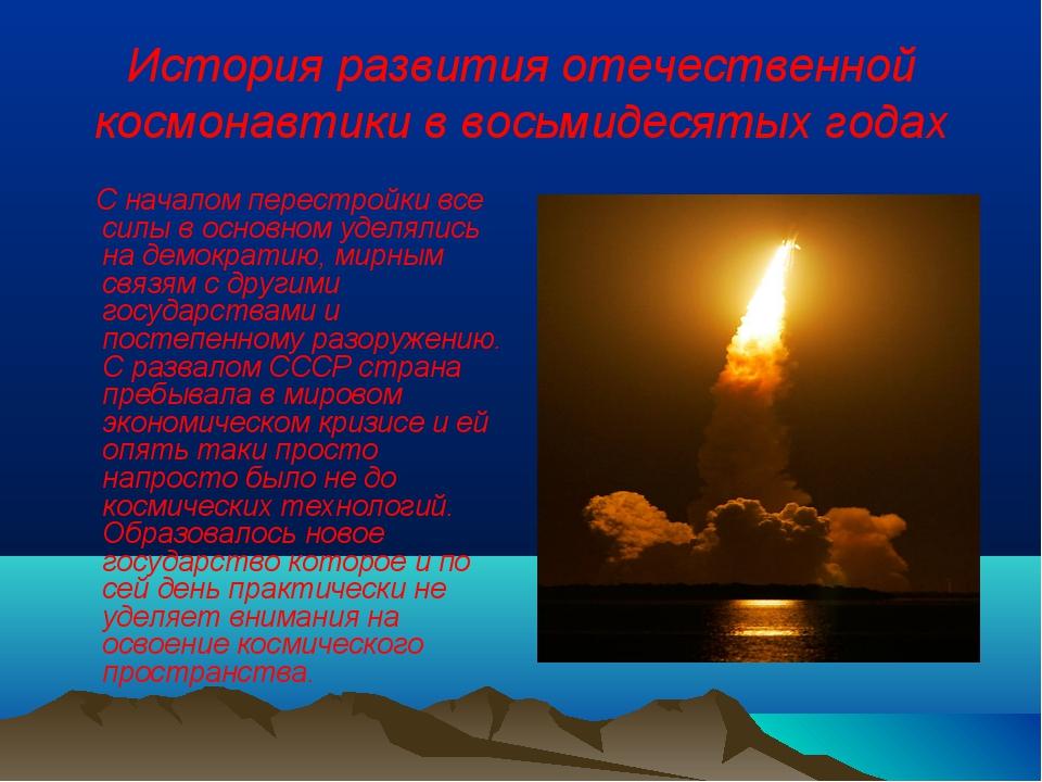 История развития отечественной космонавтики в восьмидесятых годах С началом п...