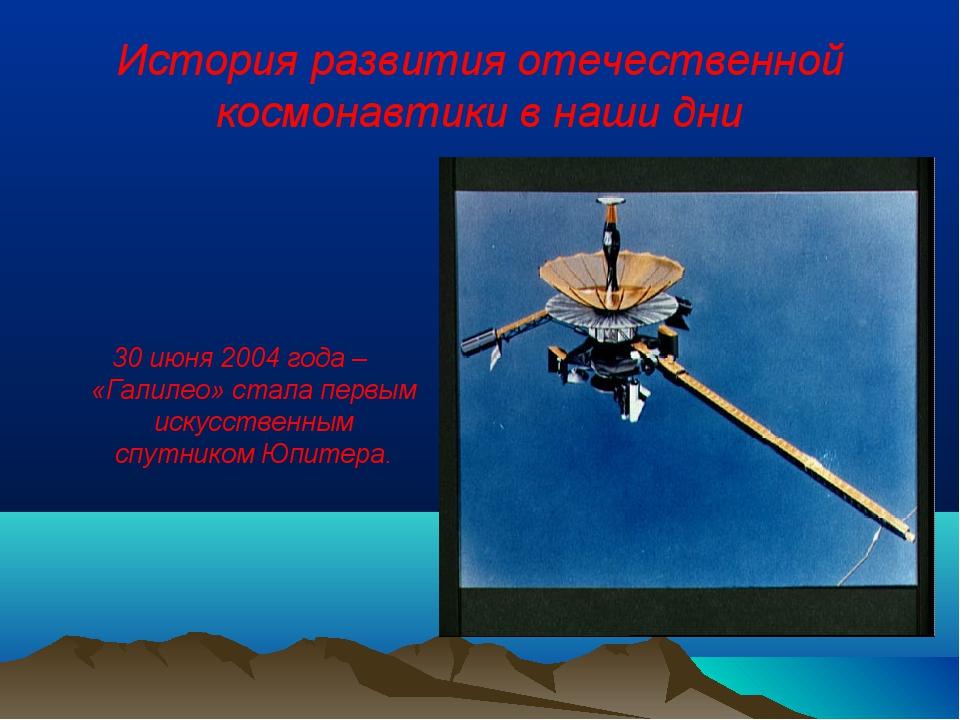 История развития отечественной космонавтики в наши дни 30 июня 2004 года – «Г...