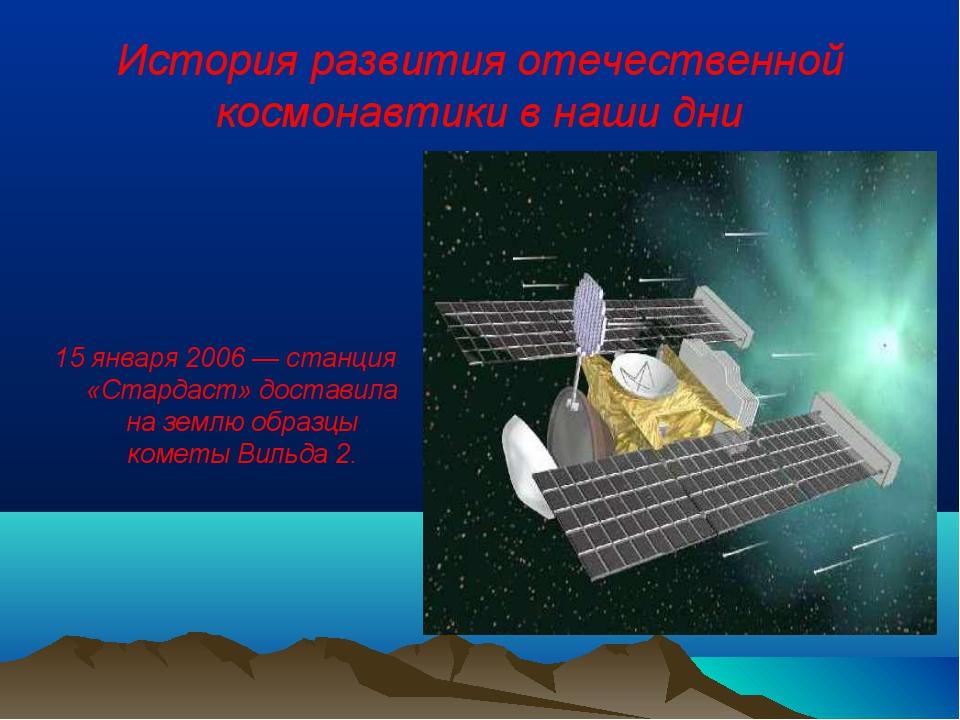 История развития отечественной космонавтики в наши дни 15 января 2006 — станц...