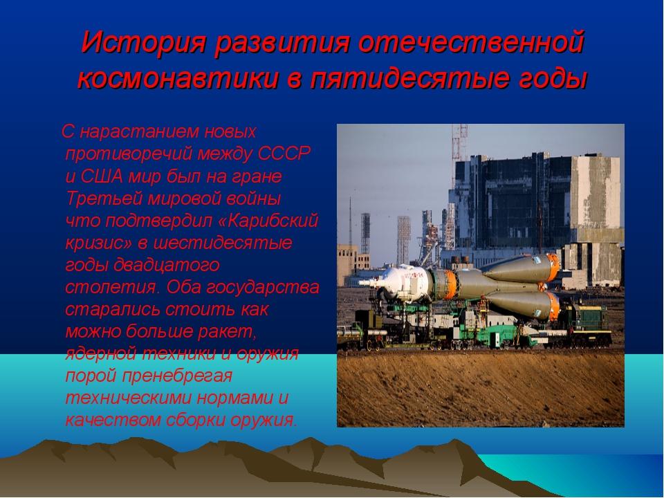 История развития отечественной космонавтики в пятидесятые годы С нарастанием...