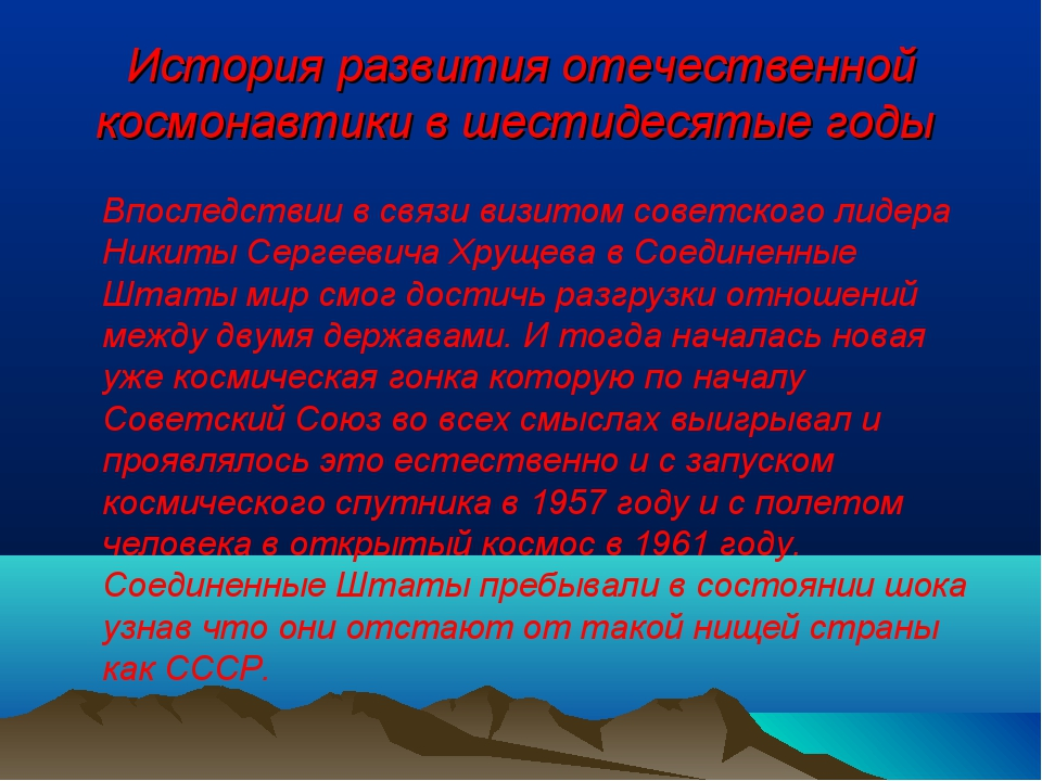 История развития отечественной космонавтики в шестидесятые годы Впоследствии...