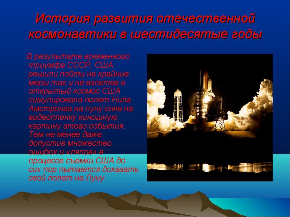 История развития отечественной космонавтики в шестидесятые годы В результате...