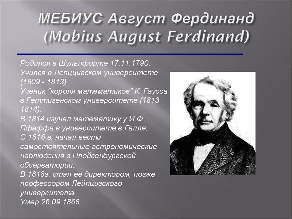 Родился в Шульпфорте 17.11.1790. Учился в Лепццигском университете (1809 - 1...