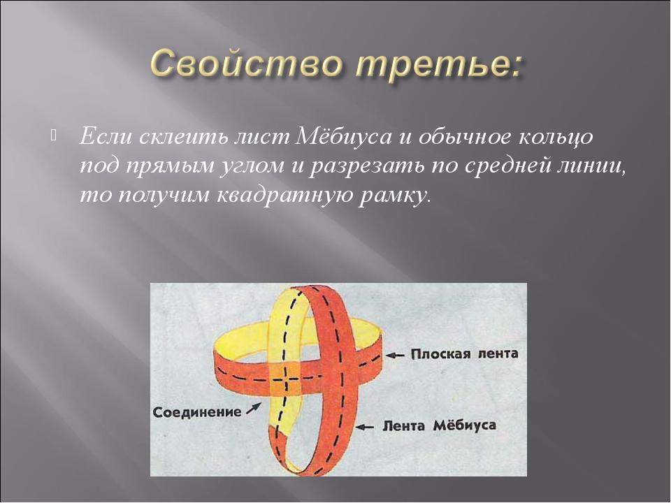 Если склеить лист Мёбиуса и обычное кольцо под прямым углом и разрезать по ср...