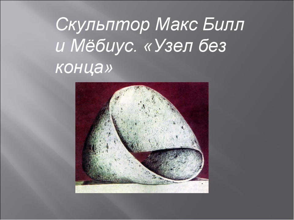 Скульптор Макс Билл и Мёбиус. «Узел без конца»