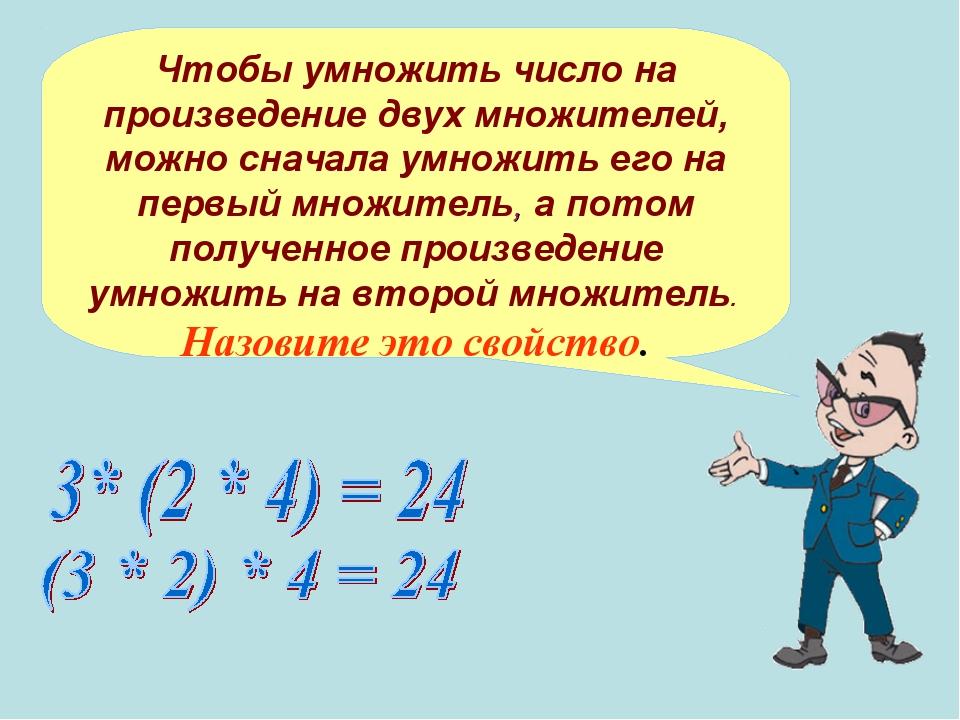 Чтобы умножить число на произведение двух множителей, можно сначала умножить...