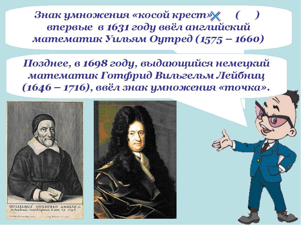 Позднее, в 1698 году, выдающийся немецкий математик Готфрид Вильгельм Лейбниц...