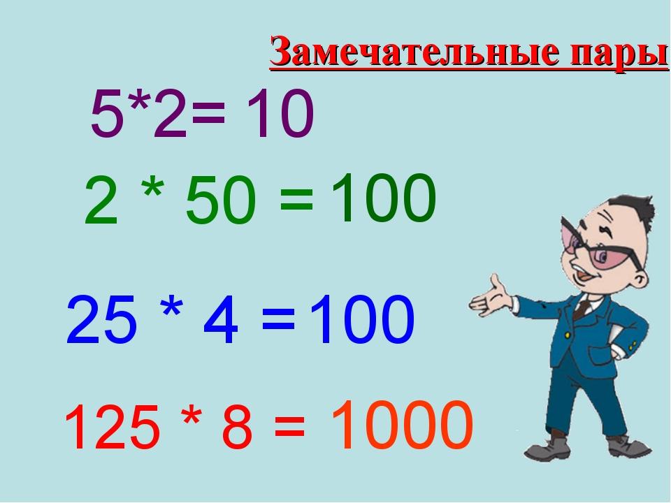 Замечательные пары 10 100 100 1000