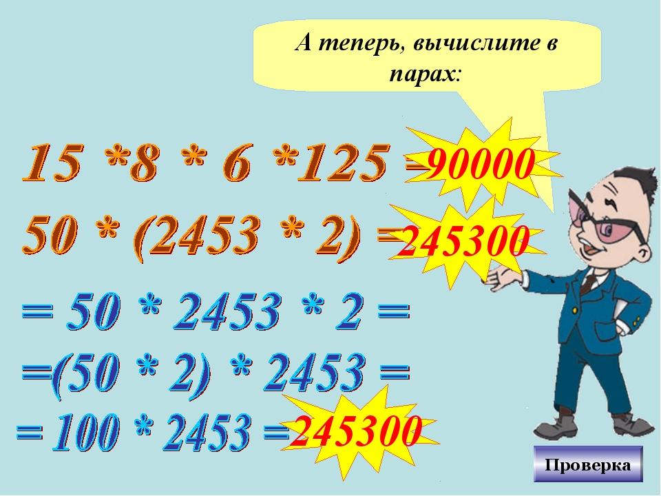 А теперь, вычислите в парах: Проверка 90000 245300 245300
